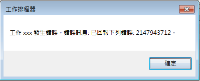 工作排程器 2147943712 error
